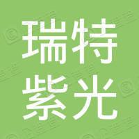 深圳市瑞特紫光科技有限公司