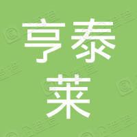 沈阳亨泰莱信息咨询服务有限公司