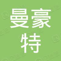 深圳曼豪特网络通信有限公司