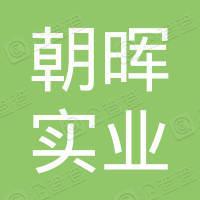 鄂州朝晖实业有限公司