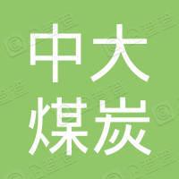 邢台县中大煤炭运销有限公司