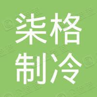 武汉柒格制冷设备工程有限公司