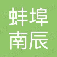 蚌埠南辰包装材料有限公司