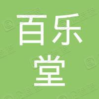 三原百乐堂医药有限公司