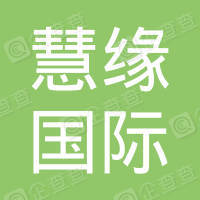 辽宁慧缘国际合作有限公司
