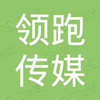 北京领跑传媒广告有限公司