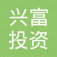锡林郭勒盟兴富投资有限责任公司