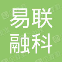 易联融科(北京)科技有限公司