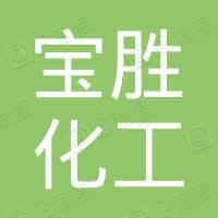 南通宝胜化工有限公司