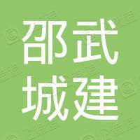 邵武市城建国有资产投资营运有限公司