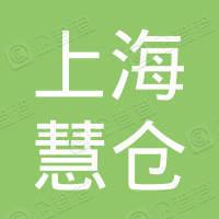 上海慧仓信息技术有限公司