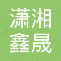 湖南潇湘鑫晟私募股权基金合伙企业(有限合伙)