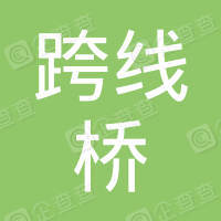 北京跨线桥科技有限公司