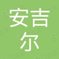 上海安吉尔饮料有限公司