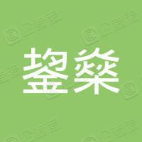 石家庄鋆燊电子商务有限公司