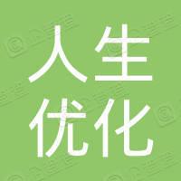 广州人生优化大师书刊经营有限公司