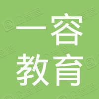 石家庄一容教育咨询服务中心