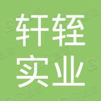 河南轩轾实业有限公司