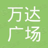 上海宝山万达广场商业管理有限公司