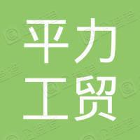 河南省平力工贸有限公司
