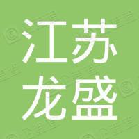 江苏龙盛生态农业科技有限公司