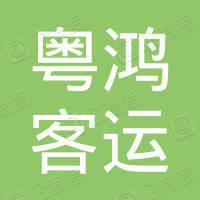 韶關市粵鴻客運汽車站有限公司