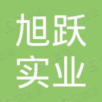 河北旭跃实业集团有限公司