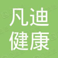 南京凡迪健康产业投资合伙企业(有限合伙)