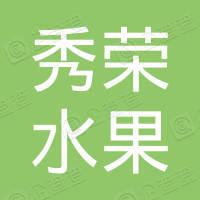 凤城市凤凰城经济管理区秀荣水果蔬菜厅