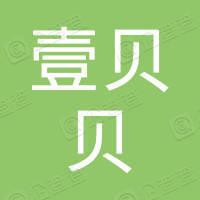 广州市壹贝贝健康管理有限公司
