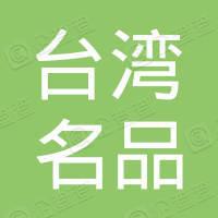南京台湾名品城管理有限公司