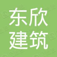 衡阳市东欣建筑劳务有限公司