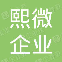 天津熙微企业管理咨询有限公司