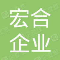 金华宏合企业管理合伙企业(有限合伙)
