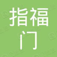 杭州富阳指福门餐饮有限公司