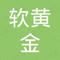 青海软黄金土特产有限公司