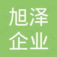 宜春旭之盛文化传媒有限公司