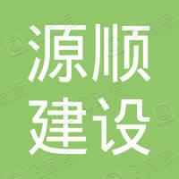 河南省源顺建设集团有限公司淅川县分公司