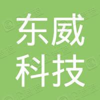 广德东威科技有限公司