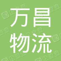江苏万昌物流有限公司