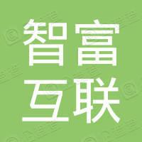 智富互联网金融信息服务(上海)有限公司