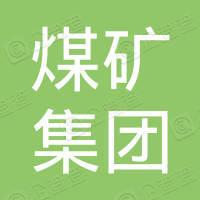 大同煤矿集团王村煤业有限责任公司
