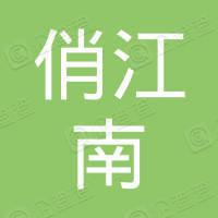 山西俏江南中正餐饮有限公司
