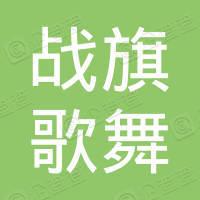 北京战旗歌舞团有限公司