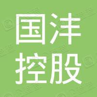 国沣控股(北京)有限公司