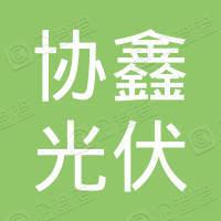灌云县协鑫光伏电力有限公司