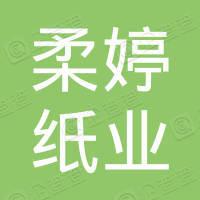 连云港柔婷纸业有限公司