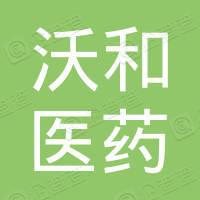 广州沃和医药科技合伙企业(有限合伙)