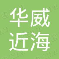 深圳华威近海船舶运输股份有限公司天津分公司