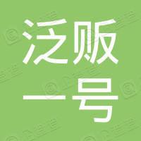 东莞市可为泛贩一号企业管理咨询合伙企业(有限合伙)